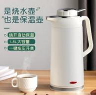 烧开自动保温!容声 保温一体智能全自动 电热烧水壶