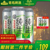 36听,青岛 纯生啤酒 500ml