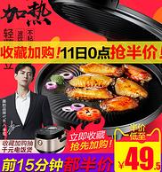 降30元 双面可用+悬浮加热:美的 电饼铛 MC-JHN30F