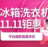 京东11.11 冰箱洗衣机