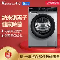 历史低价:LittleSwan 小天鹅 TG100V62ADS5 10公斤 滚筒洗衣机
