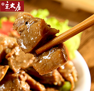 加热即食,宋大房 黄焖牛肉 真空私房菜 240g