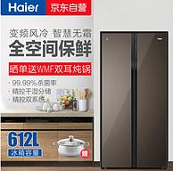 历史新低!Haier 海尔 BCD-612WDELU1 对开门冰箱 612升