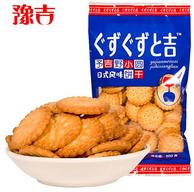 月销200万件!100gx6包,豫吉 予吉野网红日式小圆饼干