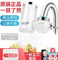 持平老款价 可用2.5年:安之星 水龙头净水器  AZX-JSQ-06