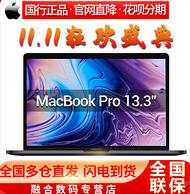 降200元:Apple 2017款 MacBook Pro 13.3英寸笔记本(i5、8+128g)