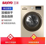 洗烘一体+1级能效+10kg:三洋 变频洗衣机 ETDDB47120G
