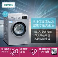 爆降600元:西门子 8kg 滚筒洗衣机 XQG80-WM10N1C80W