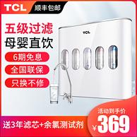 6期免息、母婴即饮:TCL家用超滤直饮净水器TJ-GU0501F