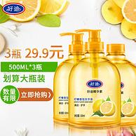 500mlx3瓶,好迪 洗手液