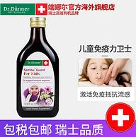 提高免疫力:瑞士 端娜尔博士 复合维生素营养液 175ml