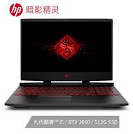 HP 惠普 暗影精灵5 15.6英寸游戏本(i5-9300H、8GB、512GB、RTX2060、144Hz)