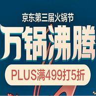 京东 第三届火锅节 PlusA计划 生鲜食材促销 满199-50元优惠券,Plus专享满499元5折券