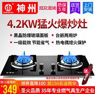 出租房首选 同配置史低款 4.2kw猛火:神州 燃气灶 29C