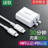 30分钟充满50%:UGREEN 绿联 PD充电器 18W + MFi认证 PD数据线 1米
