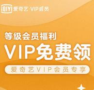 爱奇艺VIP专享:V2~V7会员免费领1~30天VIP权益