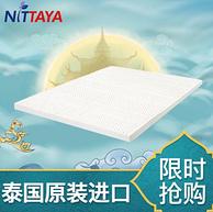 泰国原装进口:Nittaya/妮泰雅 天然乳胶床垫 2.5x180x200cm