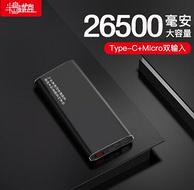 Type-C+Micro、金屬殼:半島鐵盒 X265充電王 26500mAh移動電源