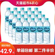 白菜價 40斤水不用抗:農心 白山水 礦泉水 500mlx20瓶x2件