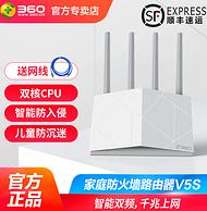 4.9分:360 双频千兆路由器 V5S