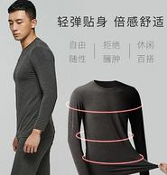 體感溫度提升4.8度!凡客誠品 HeatMAX自發熱黑科技 男士保暖內衣套裝