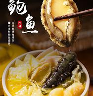 10种食材,鲜动舌尖 佛跳墙 鲍鱼海鲜大盆菜 1250g