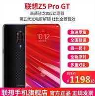 0點 驍龍855:聯想 Z5 Pro GT 手機 6+128g