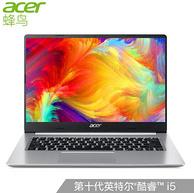 acer 宏碁 蜂鳥Fun 14寸 筆記本電腦(i5-10210U、8GB、512GB、MX250)