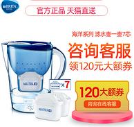 夠用半年多:碧然德 Marella 3.5L凈水壺+7個濾芯