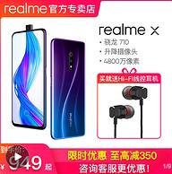 驍龍710+4800萬主攝+屏下指紋+閃充3.0:OPPO realme X 手機 6+64g