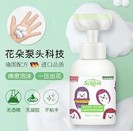 压花造型 儿童喜欢洗手:娜其尔 花朵泡泡慕斯洗手液 330ml