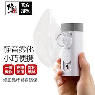 便携可充电 使用2次回血:修正 mini Air 360 手持超声雾化器