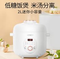 新低 养生降糖 减肥/血糖高者福音:九阳 低糖电饭煲 2L