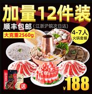 2300g 4-7人 含羊肉卷/肥牛/蝦滑/牛肉丸:牛味小站 火鍋套餐
