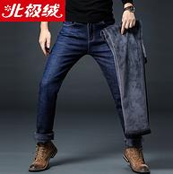 2条,加厚加绒 小编冬季必穿:北极绒 牛仔裤
