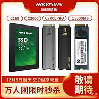 0点:海康威视 SSD固态硬盘 C2000