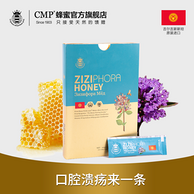 历史新低、修复口腔溃疡:吉尔吉斯斯坦 CMP 新塔花蜂蜜10gx10条