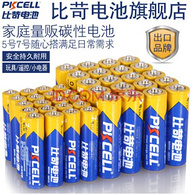 Pkcell比苛 電池套裝(5號10粒+7號10粒)x2件