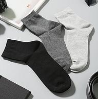 Plus專享:京東京造 男士 素色棉質中筒襪 20雙