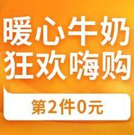 京東雙12暖暖節 暖心牛奶狂歡嗨購