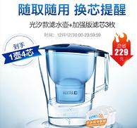 小編同款:碧然德 Aluna XL 凈水壺 3.5L+ 4個濾芯