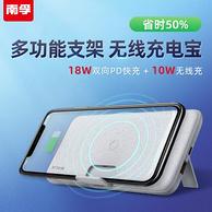 18W PD双向快充+10W无线充:10000mAh NANFU 南孚 NFCN301 无线移动电源