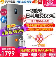 1级能效+风冷变频:美菱 249L 冰箱 BCD-249WP3CX