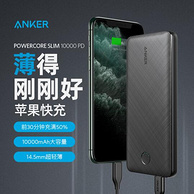 10日0点、18W双向快充: ANKER 安克 PowerCore Slim 10000 PD 移动电源 10000mAh 79元