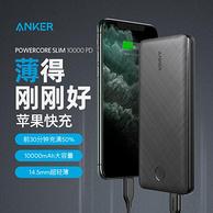 18W雙向快充: ANKER 安克 PowerCore Slim 10000 PD 移動電源 10000mAh