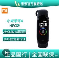 新低:MI 小米 小米手環4 NFC版