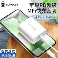 半小時充50%、MFi認證:SUPCASE PD快充頭 18W+PD快充線 1.2m 套裝