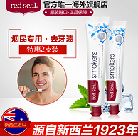 臨期白菜價 100gx2支 美白去煙漬,新西蘭 Red Seal 紅印 牙膏