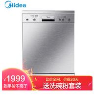 降190元:Midea 美的 13套 嵌入式洗碗机 Q6