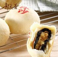 白菜价!百年老字号:郭元益 台湾网红零食小吃 奶茶糕、雪媚娘等多款